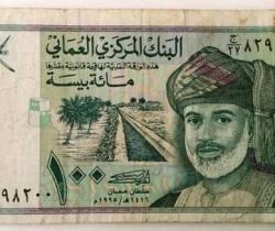 Billete de Oman 100 Baisa Central Bank of Oman